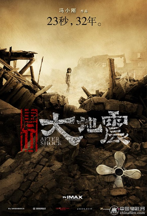 Aftershock - Foreign Films - Pinterest - China movie