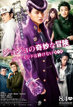 Jojo's Bizarre Adventure: Diamond is Unbreakable - Chapter 1 Film Poster