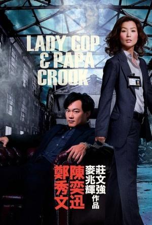 Lady Cop & Papa Crook (Daai sau cha ji neui)