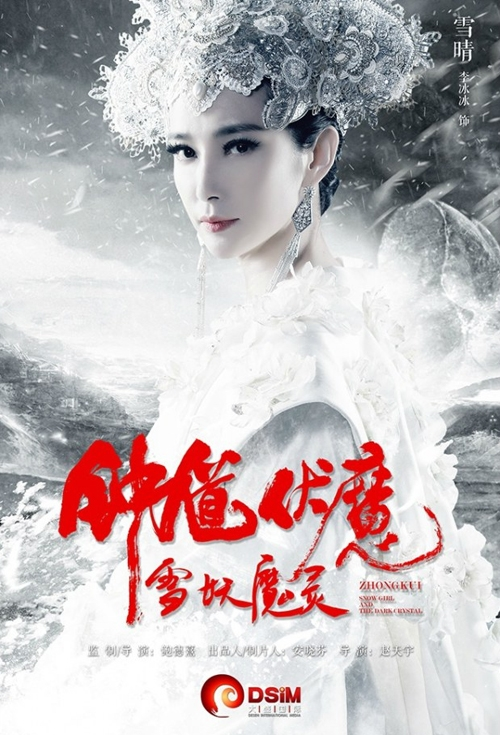 Zhong Kui 3D: Snow Girl and the Dark Crystal