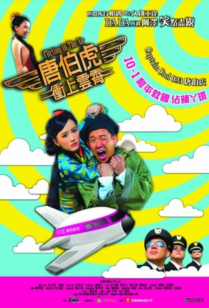 Flirting in the Air Film Poster