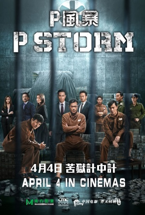 P Storm Film Poster