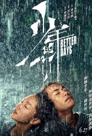 Better Days Film Poster