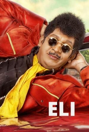 Eli (2015)