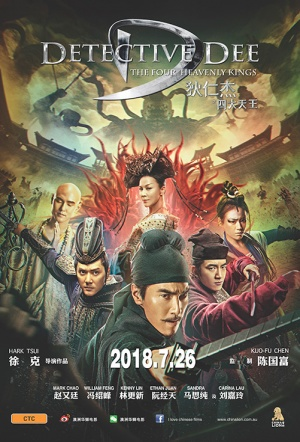 Detective Dee 3D: The Four Heavenly Kings