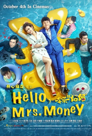 hello mrs money film poster