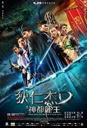 Young Detective Dee: Rise of the Sea Dragon 3D Film Poster