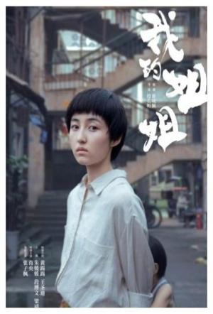Sister (2021)