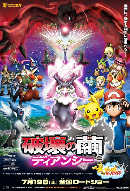 movie poster for pokémon the movie diancie and the cocoon of