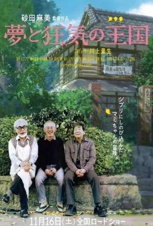 The Kingdom of Dreams and Madness Film Poster