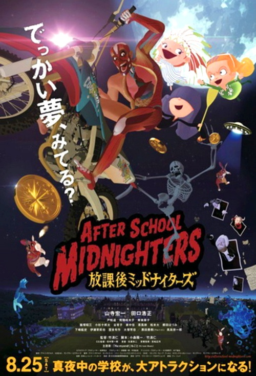 After School Midnighters Film Poster