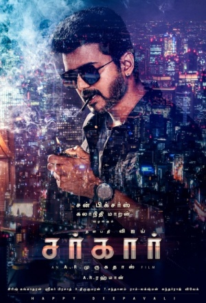 Sarkar (Telugu version)