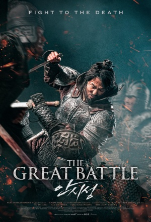 The Great Battle Film Poster