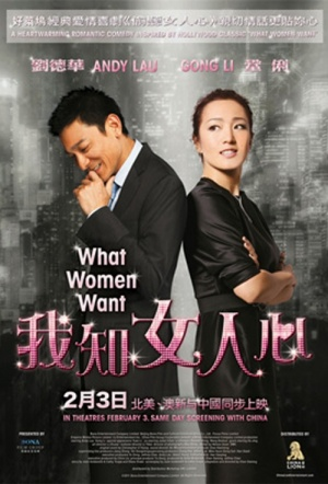 What Women Want (I Know a Woman's Heart)