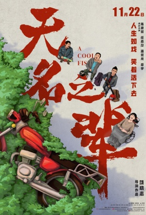 Oolong Courtyard (Kungfu School) Film Poster