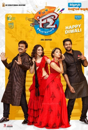 F2: Fun and Frustration Film Poster
