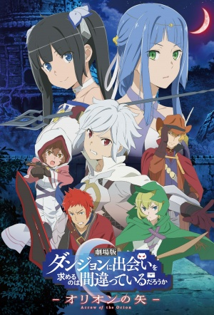 Is It Wrong to Try to Pick Up Girls in a Dungeon? - Arrow of the Orion Film Poster