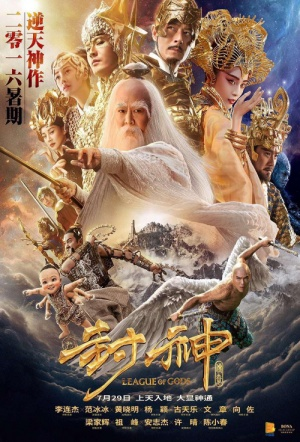 League of Gods 3D