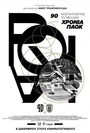 90 Years of PAOK: Nostalgia for the Future Film Poster