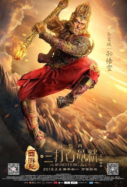 Monkey king 2 movies full hd