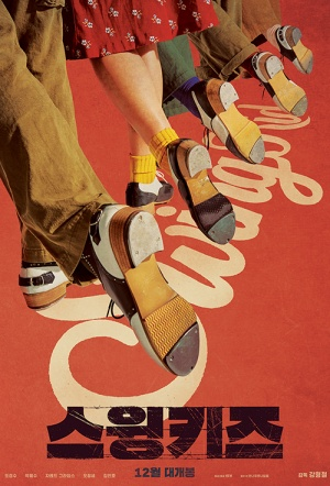 Swing Kids (2018) Film Poster