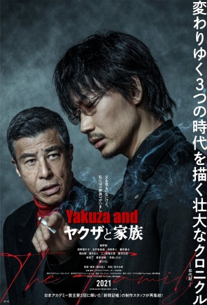 A Family (Yakuza and The Family)