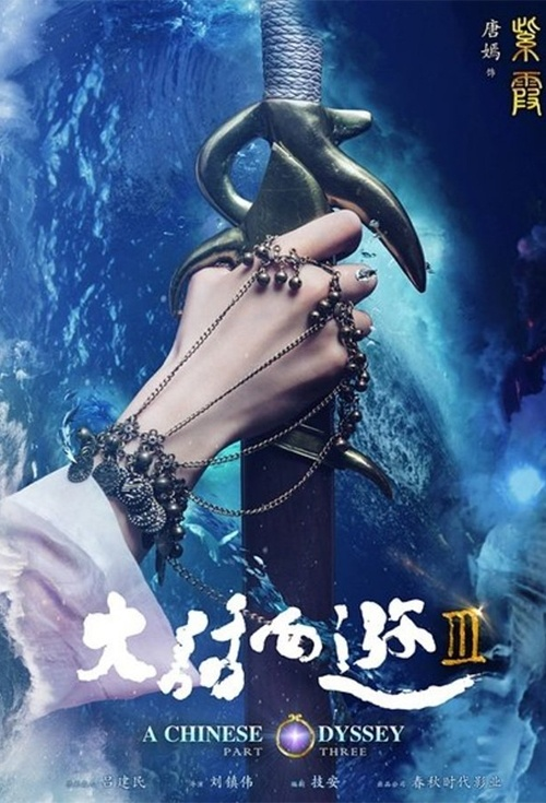 A Chinese Odyssey 3D: Part Three