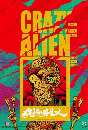 Crazy Alien Film Poster