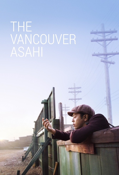 The Vancouver Asahi Film Poster