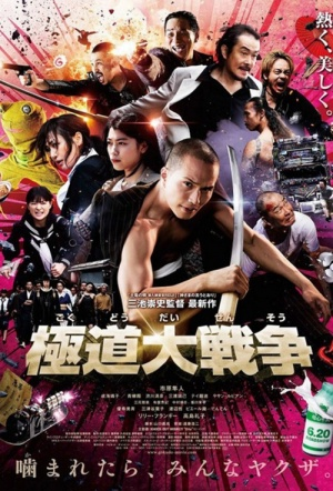 Yakuza Apocalypse: The Great War of the Underworld Film Poster