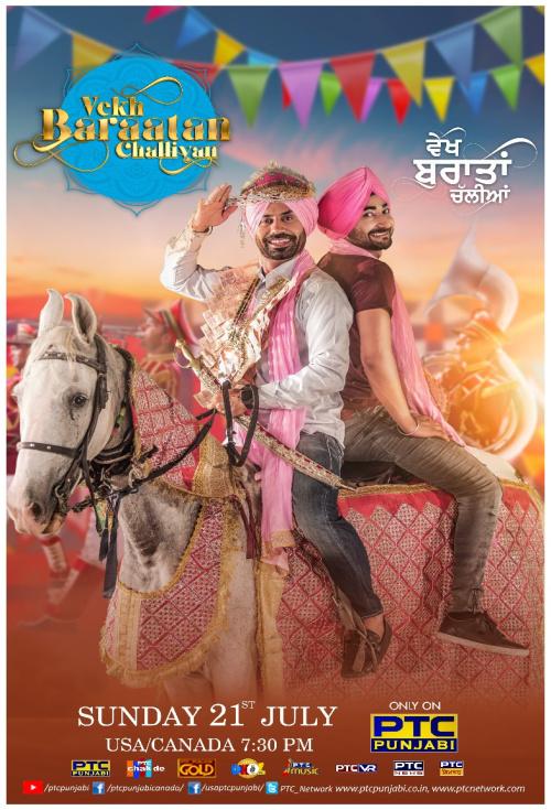 Vekh Barataan Challiyan