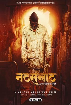 Natsamrat (2018)